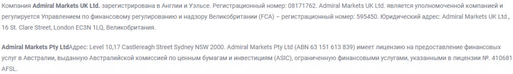 Обзор Admiral Markets: оценка надежности и добросовестности