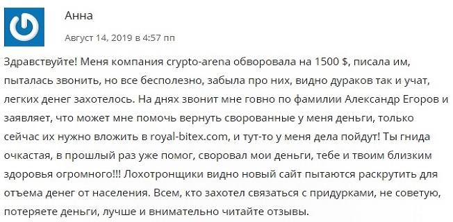 Мошенники из Crypto Arena: отзывы пострадавших клиентов