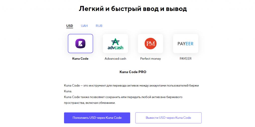 Подробный разбор криптобиржи Kuna: отзывы о работе на бирже