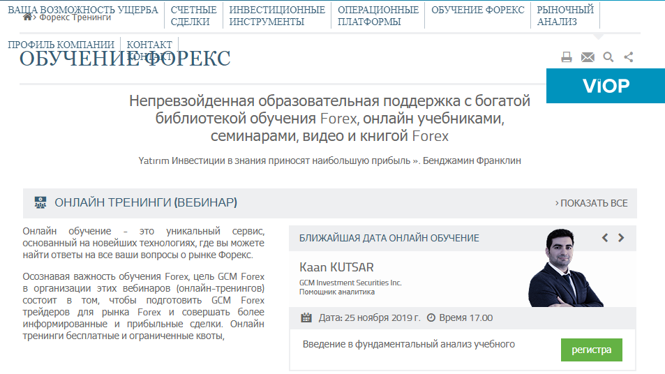 Детальный обзор скам-проекта GCMForex от эксперта и реальные отзывы клиентов о нем