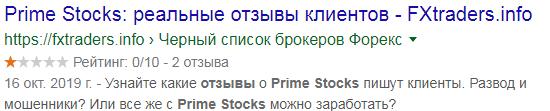 Prime Stocks – что известно о компании и что осталось за кулисами: обзор и отзывы пользователей