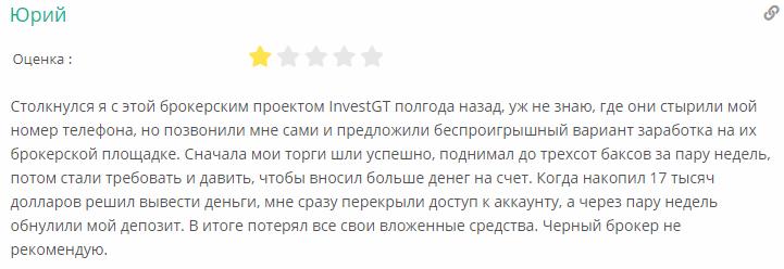 InvestGT: обзор «черного» форекс-брокера, отзывы клиентов