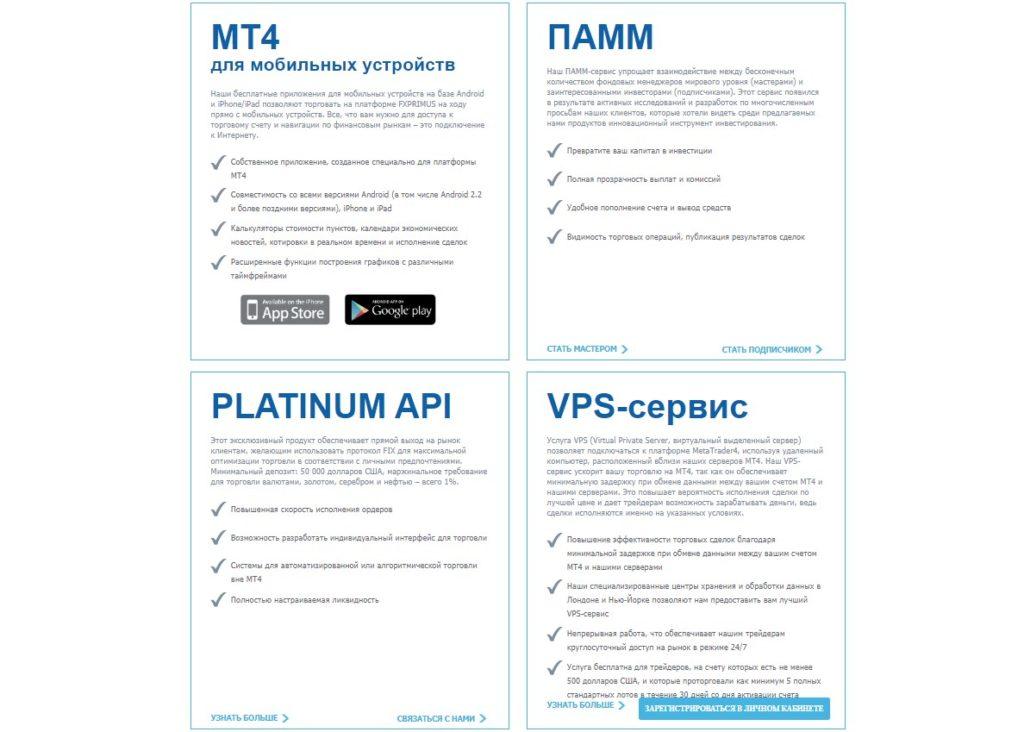 Подробный обзор и честные отзывы о FXPrimus