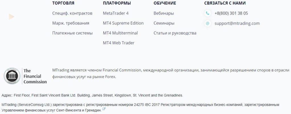 Обзор брокерской конторы MTrading и реальные отзывы о ней