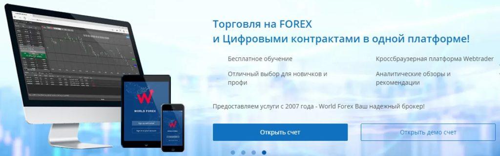World Forex: подробный обзор организации и честные отзывы клиентов