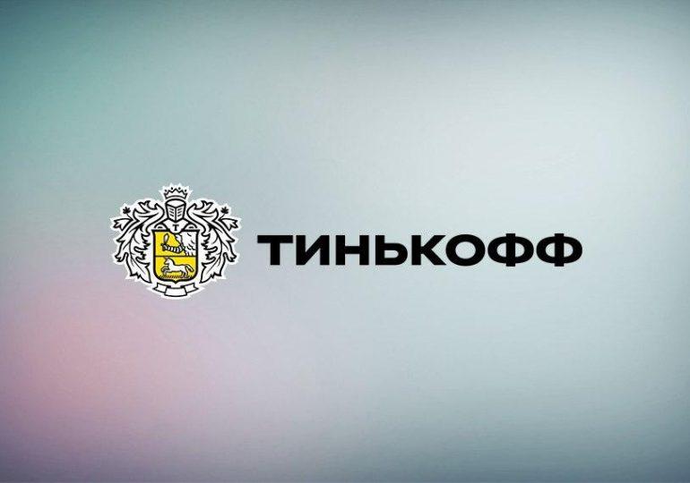 Детальный обзор и честные отзывы о Tinkoff
