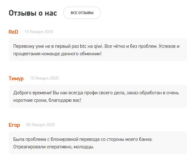 Экспертный обзор и отзывы пользователей об обменнике 24PayBank