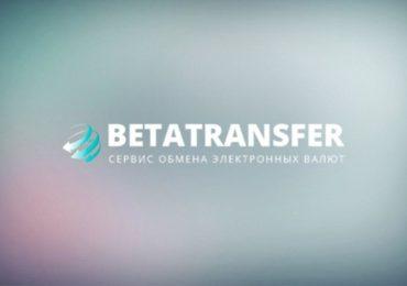 Обзор обменника Betatransfer: условия обслуживания и отзывы пользователей
