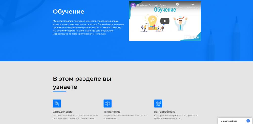 Детальный обзор и отзывы о криптобирже CDLCONLINE24(сдлсонлайн24)