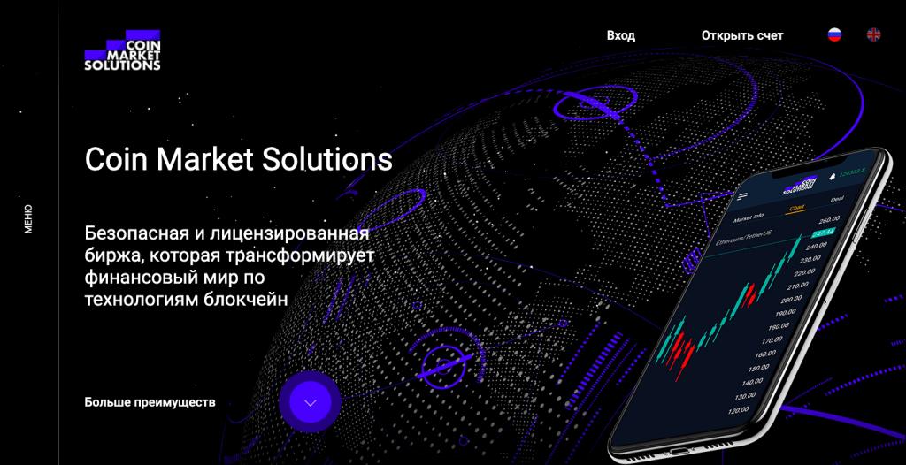 CoinMarketSolutions: обзор деятельности, преимущества и отзывы трейдеров о бирже